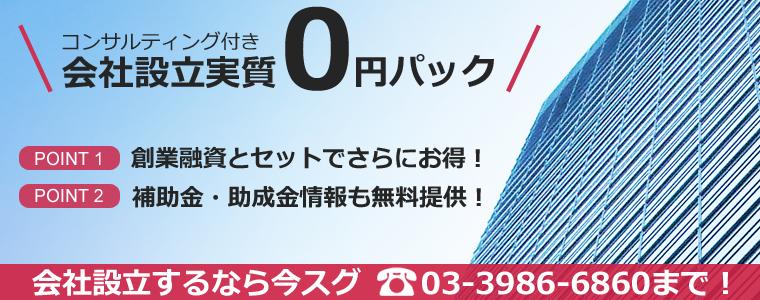 会社設立0円パック