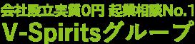 会社設立代行から創業融資までまるごと起業支援!V-Spiritsグループ